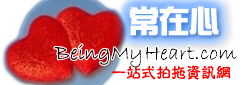 Beingmyheart.com